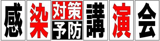 感染「対策・予防」講習会 平成25年11/30(土曜日)17:00~18:30